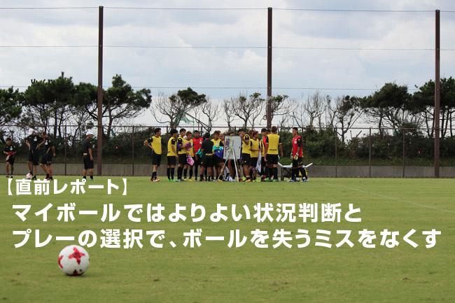 【直前レポート】マイボールではよりよい状況判断とプレーの選択で、ボールを失うミスをなくす