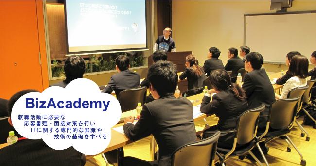 【参加者募集】正社員を目指すニートやフリーター、既卒者・第二新卒者のための就職支援プログラム「BizAcademy2017」