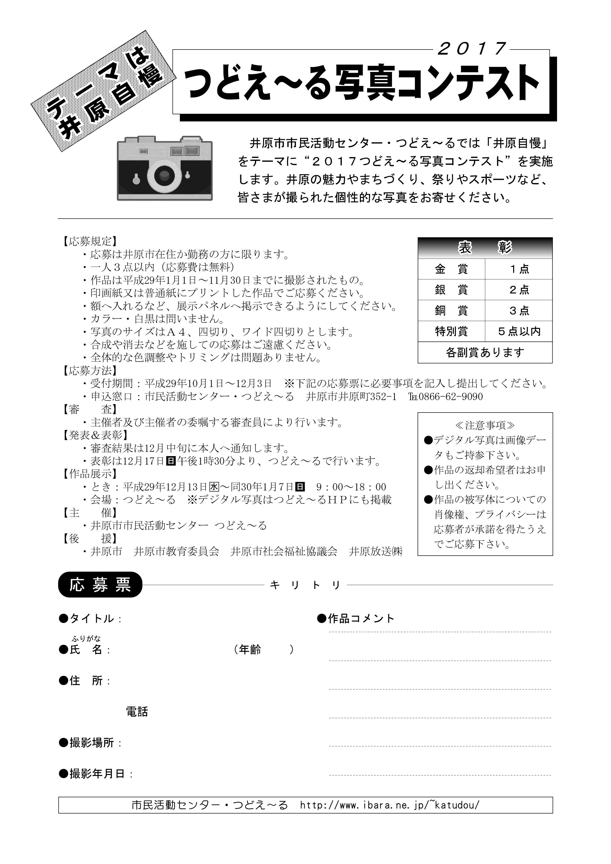 【 井原 】 『つどえ~る写真コンテスト2017』募集のご案内