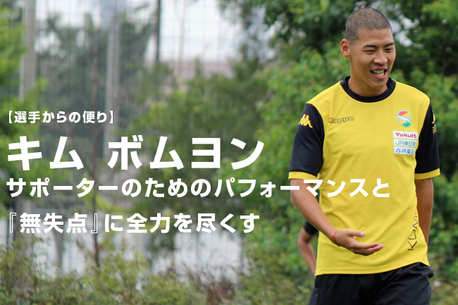 【選手からの便り】キムボムヨン:サポーターのためのパフォーマンスと『無失点』に全力を尽くす