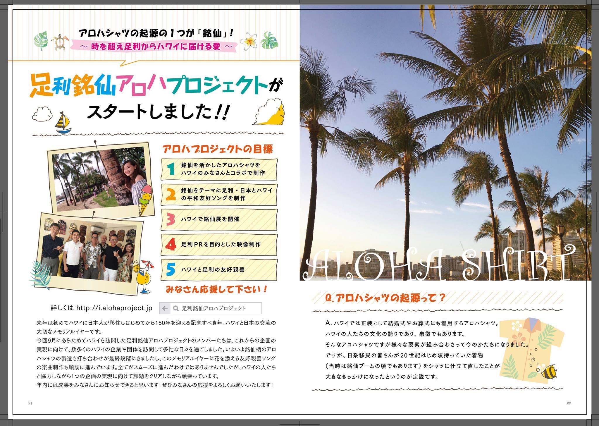 【足利銘仙アロハプロジェクト始動!】アロハシャツの起源のひとつが「銘仙」!~時を超え足利からハワイに届ける愛~