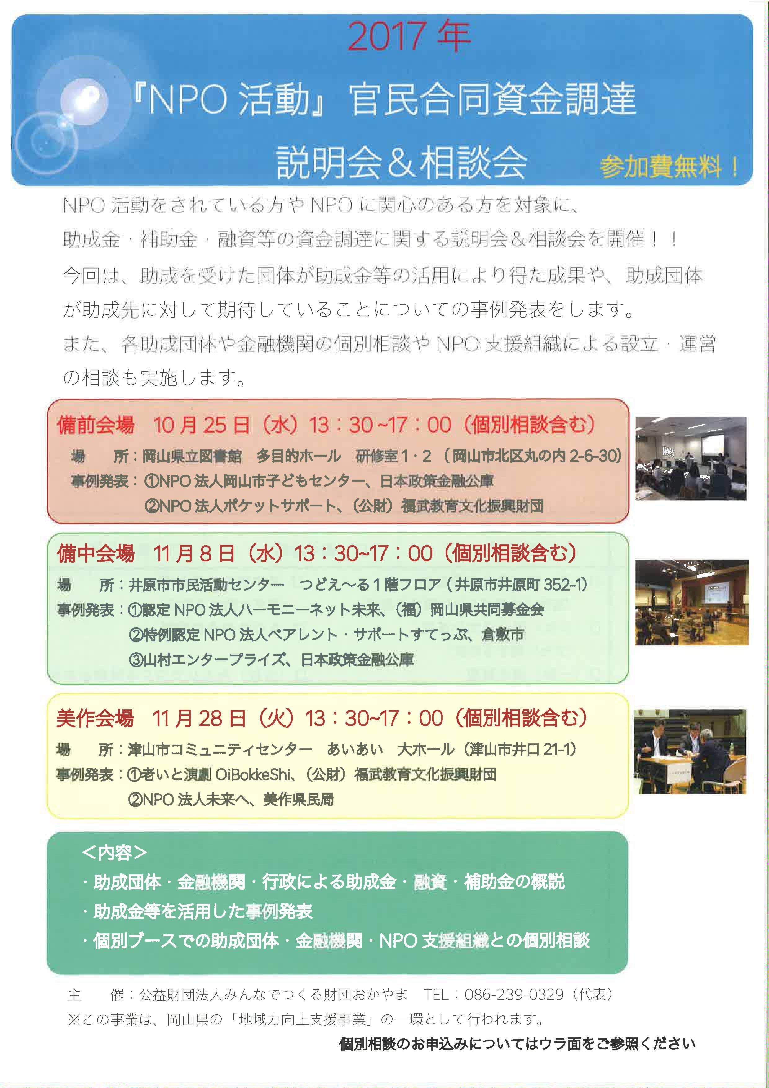 【 井原 】「NPO活動 官民合同資金調達説明会&相談会」のご案内