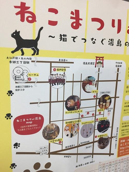 【イベント報告】猫好きが猫三昧!猫でつなぐ湯島のまち/ねこまつりat湯島