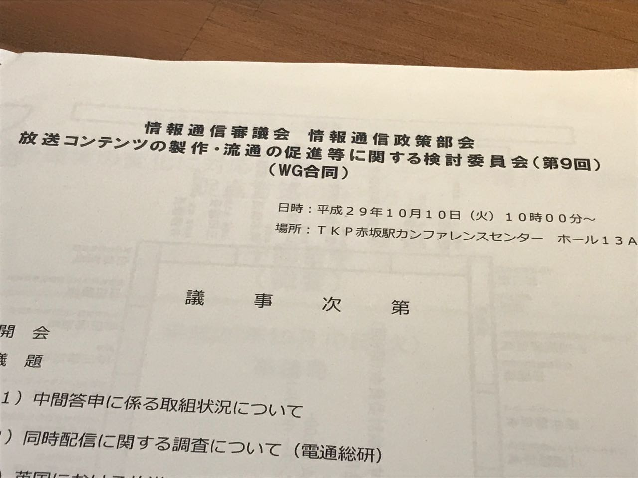 三歩下がって一歩だけ進んだ、同時配信〜情報通信審議会で権利処理タスクフォースを発表〜