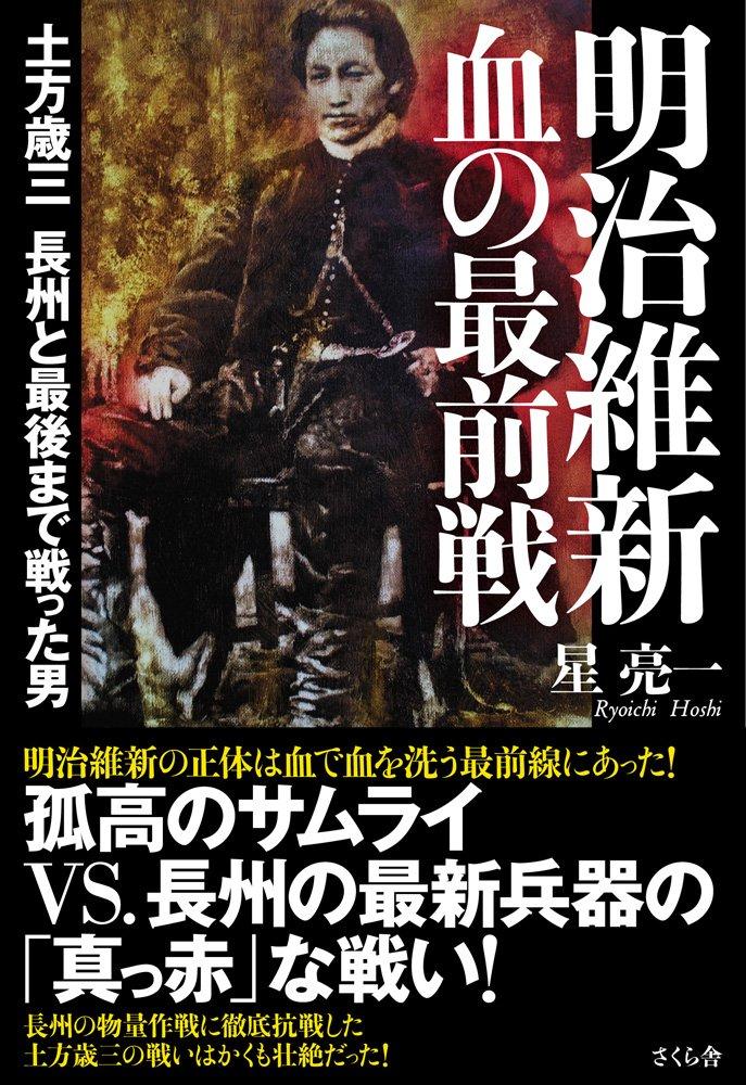 ◆今月の戊辰研おすすめ本&お買い得本