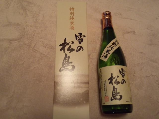 おいしい東北の日本酒 ①