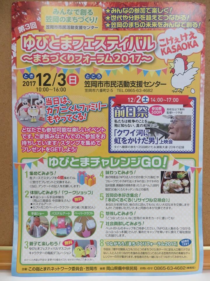 【 笠岡 】 第3回ゆびとまフェスティバル ~まちづくりフォーラム2017~ 開催!