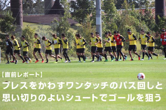 【名古屋戦直前レポート】プレスをかわすワンタッチのパス回しと思い切りのよいシュートでゴールを狙う