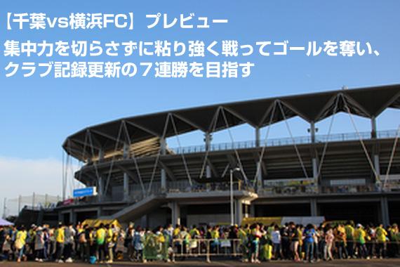 【千葉vs横浜FC】プレビュー:集中力を切らさずに粘り強く戦ってゴールを奪い、クラブ記録更新の7連勝を目指す