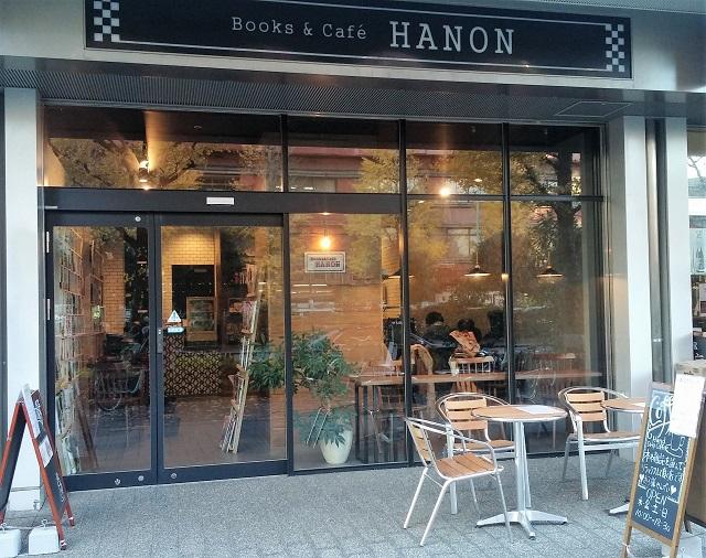 【カフェ】「オヤジの居場所をめざしたけど……」おしゃれすぎるブックカフェHANON/店舗スペース貸しもやってます※2018年春閉店