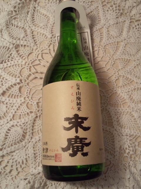 おいしい東北のお酒 ⑤