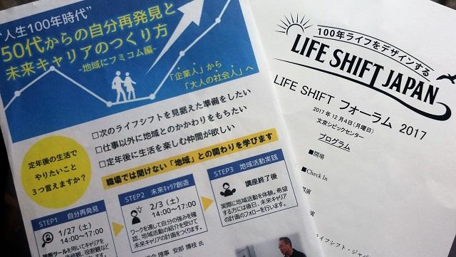 人生100年時代、ライフシフト=生き方改革をしよう!団体相次ぎ立ち上げ