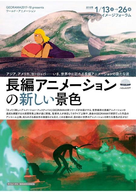 Animation Unrelated 特別編① (土居伸彰)