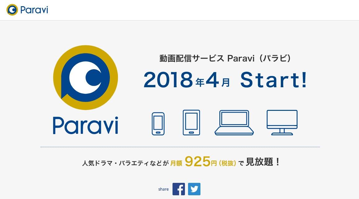 Paraviは動画配信サービスを超えるか?〜4月のサービス開始に向けてPPJに取材した〜