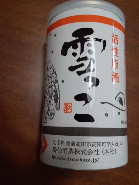 おいしい東北の日本酒「雪っこ」