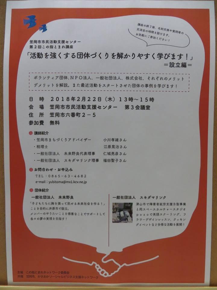 【 笠岡 】 第2回 このゆびとまれ講座 参加者募集!