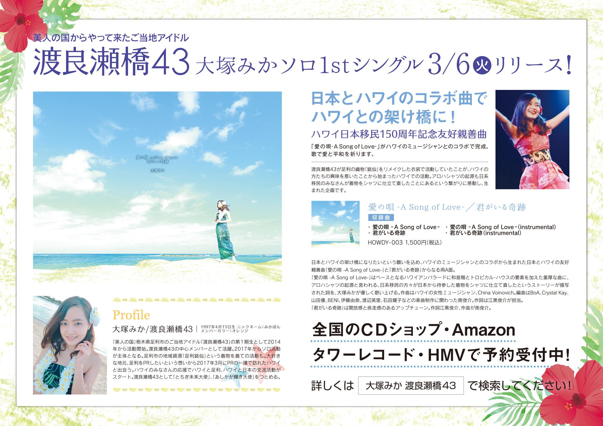 大塚みかソロ1stシングル3/6(火)リリース!ハワイ日本移民150周年記念友好親善曲収録!!