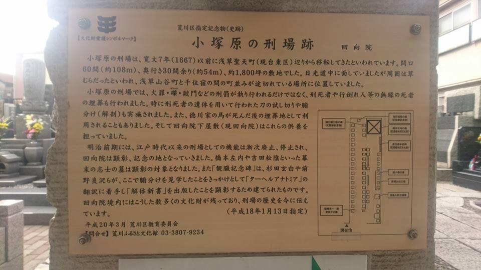 東京散策 小塚原刑場跡と回向院