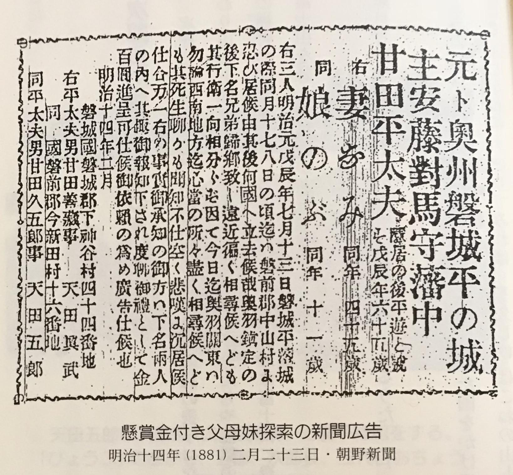 【連載】『次郎長と鉄舟から愛された男』 第5回