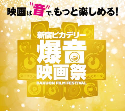 樋口泰人の妄想映画日記スペシャル 新宿ピカデリー爆音映画祭爆音調整レポート第1夜