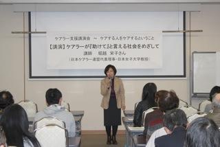 【報告】ケアラー支援講演会(広島)