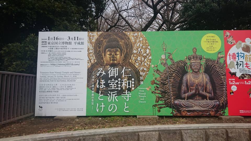 今年はじめの東京散策