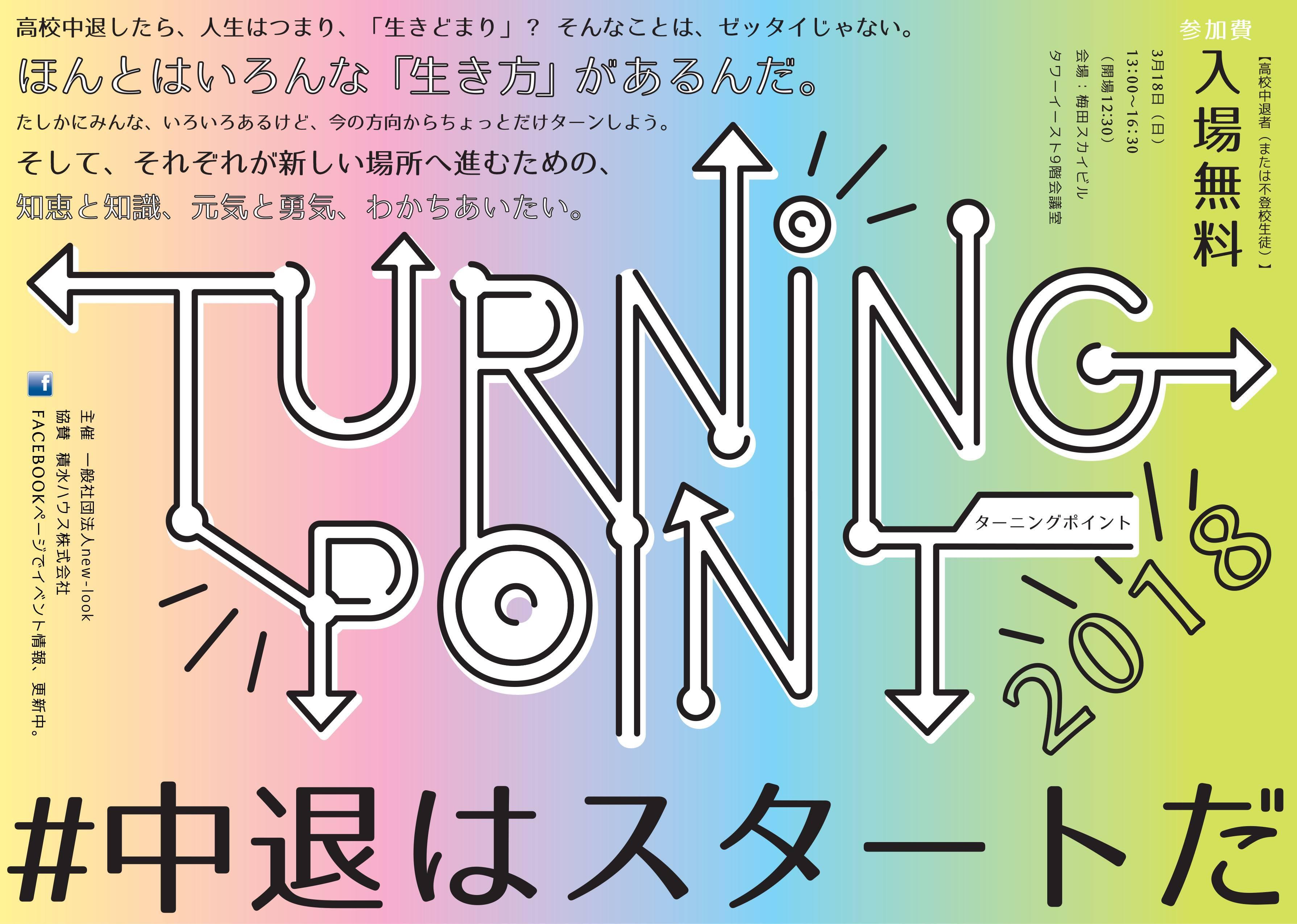 【イベント】3月18日(日)に大阪梅田で開催!当事者と保護者で高校中退を見つめなおすイベント「turning point 2018」