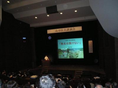 会員のブログより、「静岡県三島市・防災講演会」