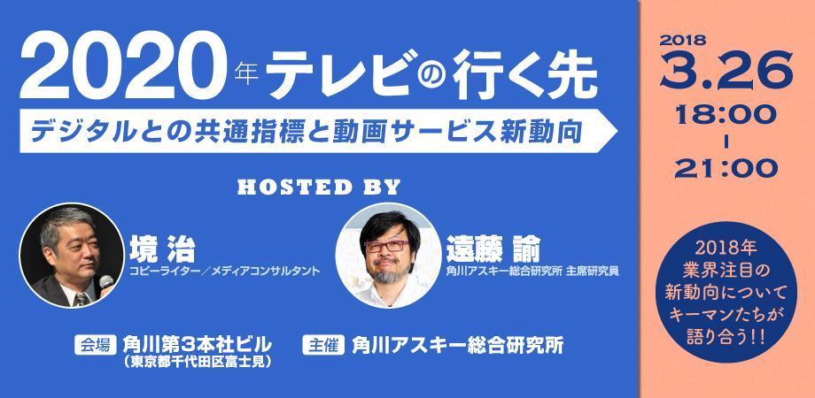 「2020年テレビの行く先」という大仰なタイトルのセミナー、3/26開催!