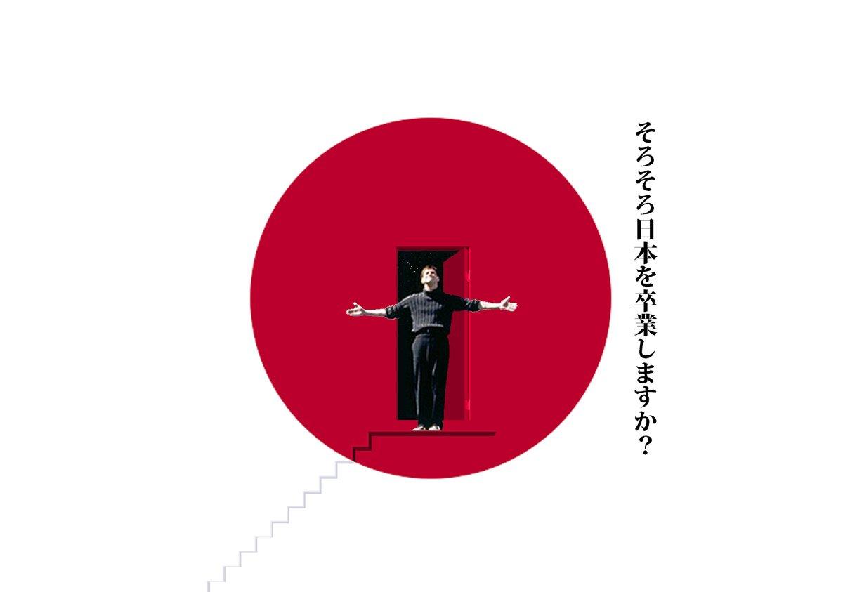 日本を卒業しよう!国民が国の民ではなく、自然人として人権を取り戻し、人民の人民による人民のための政治ができる社会をつくろう       WEBライター募集中(セカンドインカムへの挑戦者来たれ!)