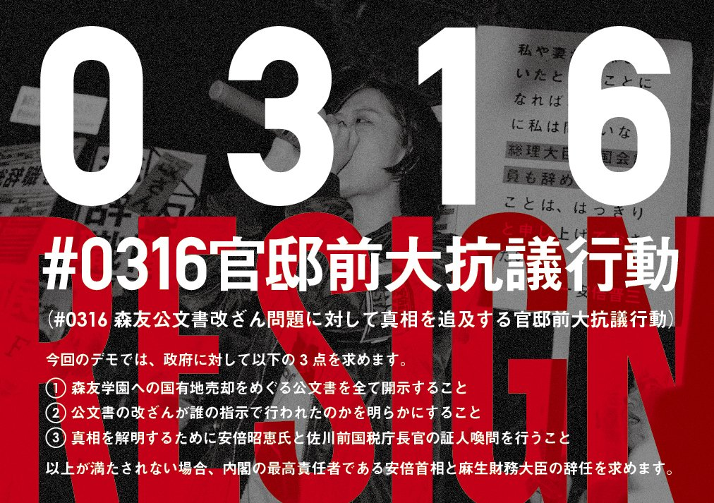 月曜の抗議は五千人、水曜は1万。金曜はさらに増やして昭恵夫人の証人喚問と徹底した真相究明を求めましょう      WEBライター募集中(セカンドインカムへの挑戦者来たれ!)