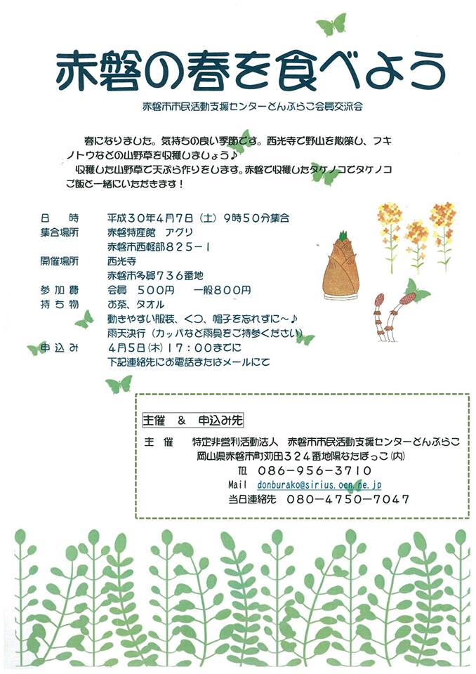 【 赤磐 】 赤磐の春を食べよう 赤磐市市民活動支援センターどんぶらこ会員交流会のご案内