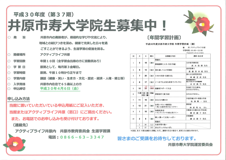 【 井原 】「第37期井原市寿大学院生募集」のご案内