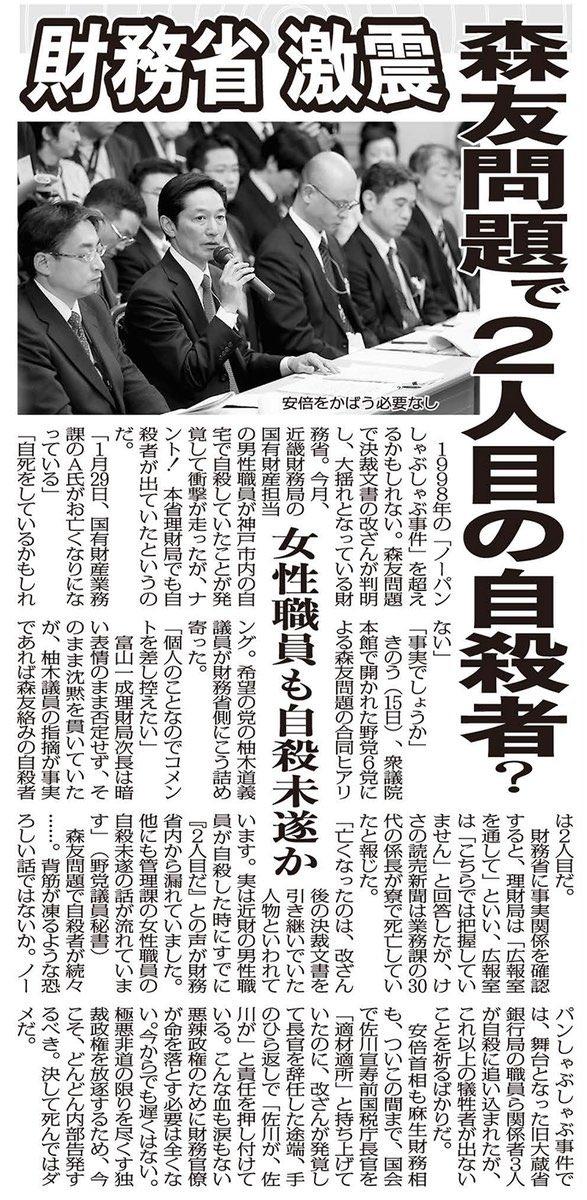 日本はナチス以上の恐ろしい国になってしまった。安倍晋三から森友公文書の改竄を指示された財務省理財局の職員2名の死