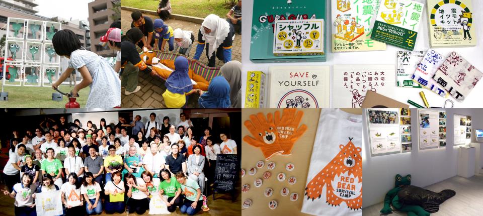 【求人情報・2018年4月号】子どもや若者の世界を変える仕事5選-防災、森の自然体験、キャリア教育、アジア新興国での課題解決、民際協力