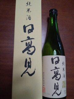 おいしい東北の日本酒(日高見)