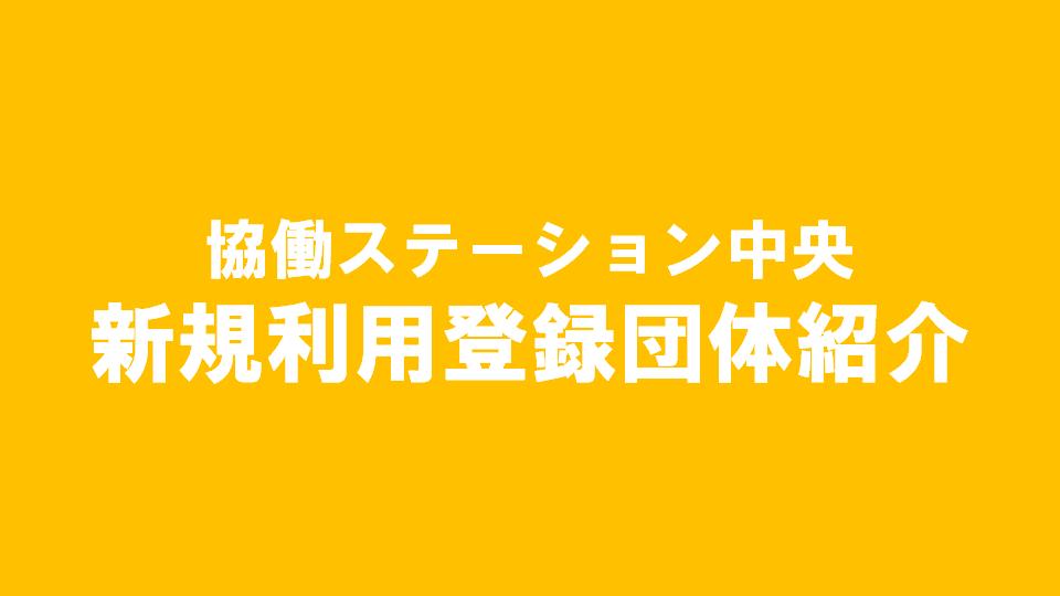 新規利用登録団体紹介