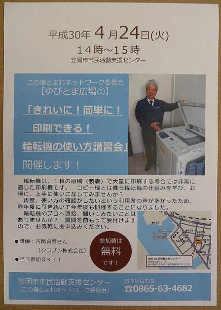 【 笠岡 】 平成30度「ゆびとま広場① きれいに!簡単に!印刷できる!輪転機の使い方講習会」開催