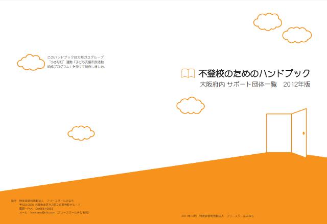 大阪府、兵庫県在住の不登校の子を持つ親は必携の新著『不登校のためのハンドブック』