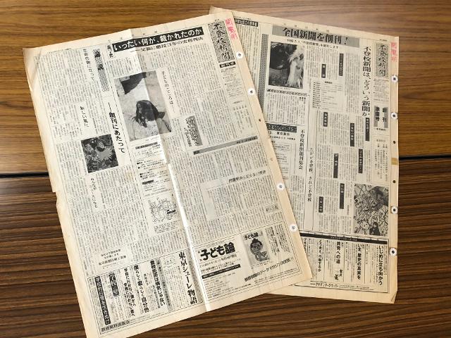 創刊20周年『不登校新聞』が目指してきたもの