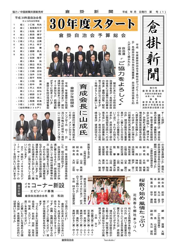 【 井原 】 『倉掛新聞128号』が発行されました。