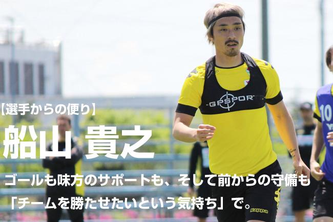 【選手からの便り】船山貴之:ゴールも味方のサポートも、そして前からの守備も、「チームを勝たせたいという気持ち」で。