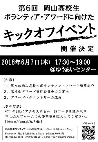 第6回 岡山高校生ボランティア・アワード【キックオフイベント】
