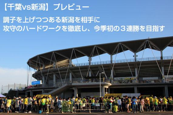 【千葉vs新潟】プレビュー:調子を上げつつある新潟を相手に攻守のハードワークを徹底し、今季初の3連勝を目指す