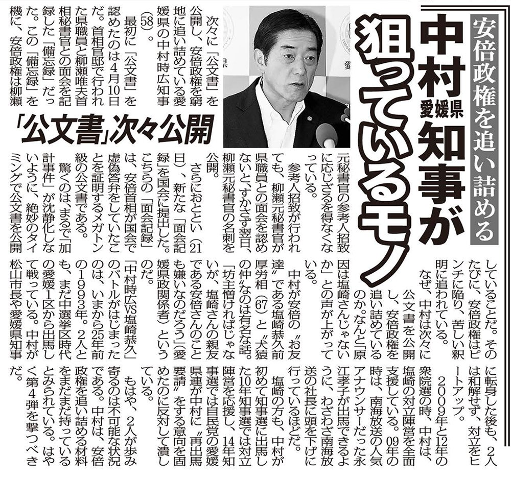 公文書つぎつぎ公開の中村愛媛県知事の狙い~はなにか?