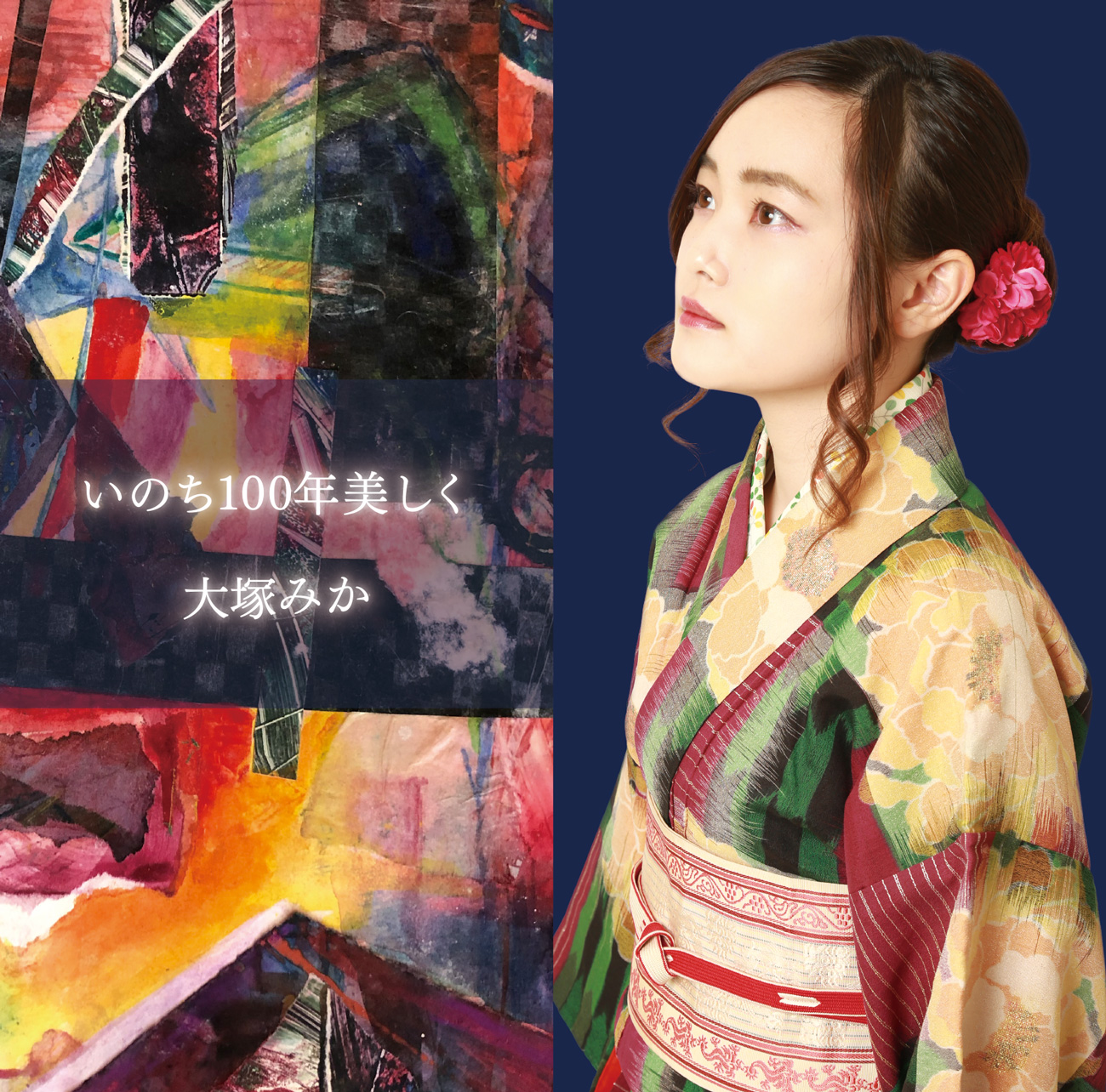 【43プロジェクト】大塚みかソロ2ndシングル「いのち100年美しく」6/6(水)リリース!