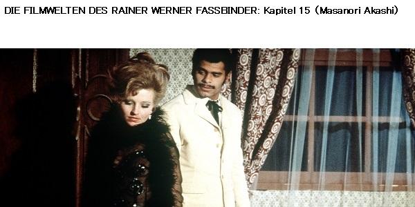 ファスビンダーの映画世界、其の十五 (明石政紀)