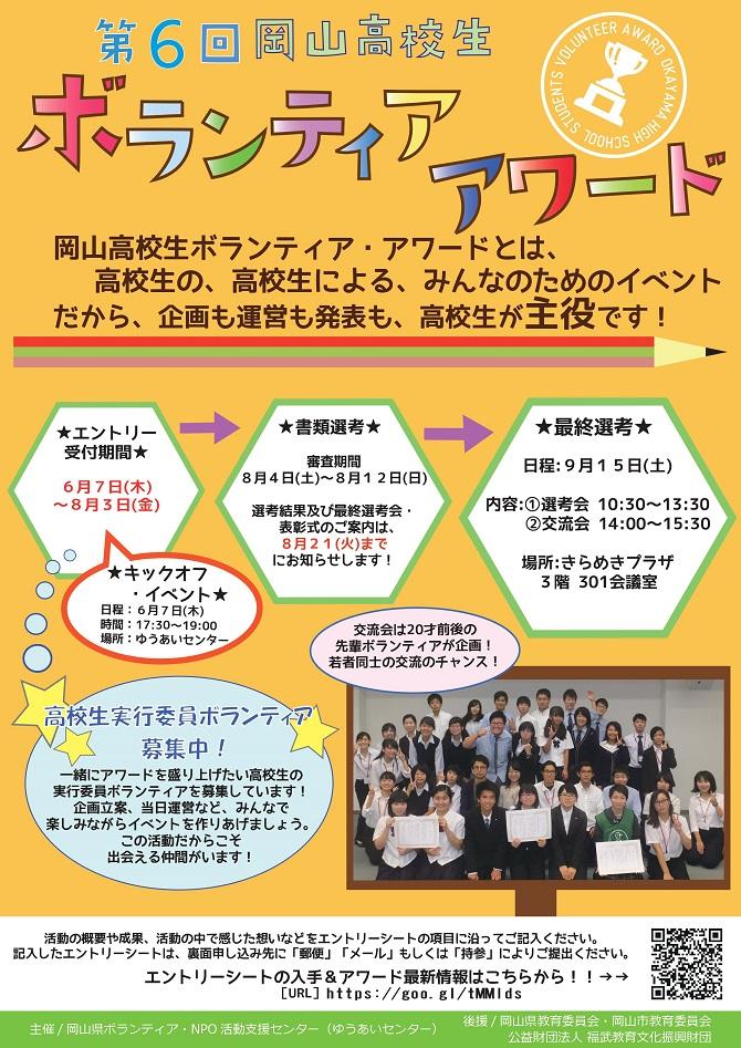 第6回 岡山高校生ボランティア・アワード【エントリー団体募集!】