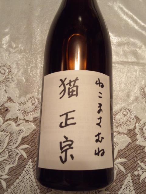 おいしい東北の日本酒