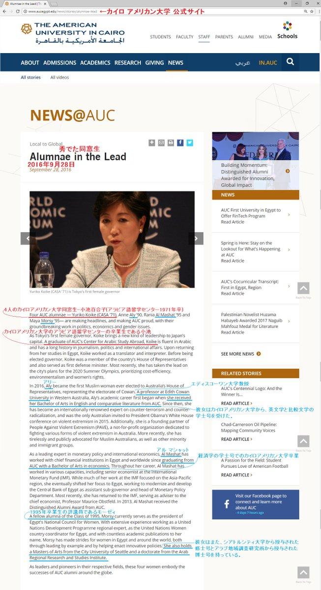 続報 : 小池百合子はカイロ大を卒業していない。経歴詐称の東京都知事などイラナイ!!